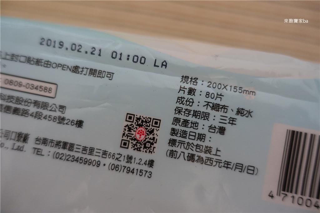 濕紙巾推薦-蘭韻濕紙巾-純水濕紙巾 (19).jpg