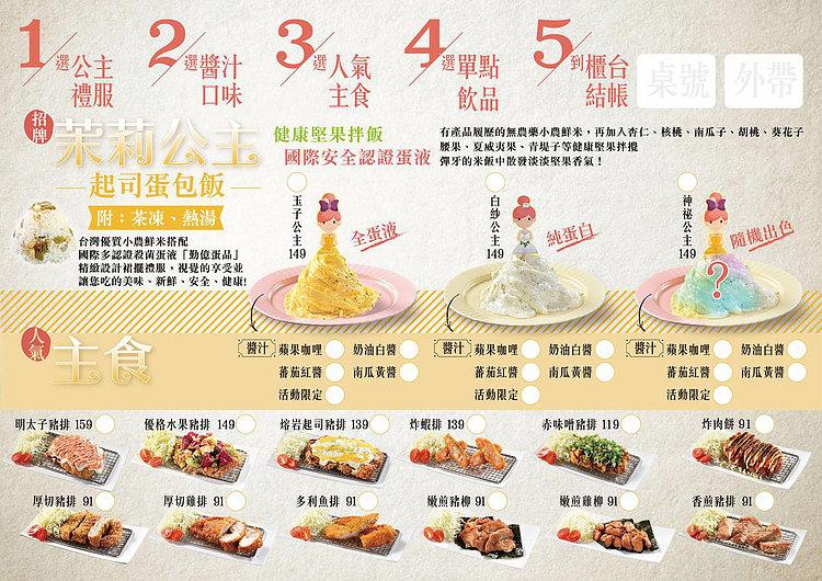 茉莉公主蛋包飯最近菜單-110804.jpg