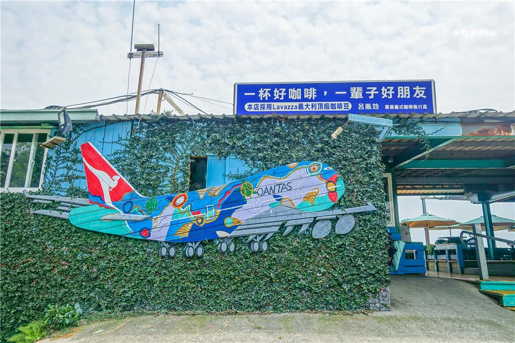 高雄小港-老爸機場咖啡-景觀餐廳 (34).jpg