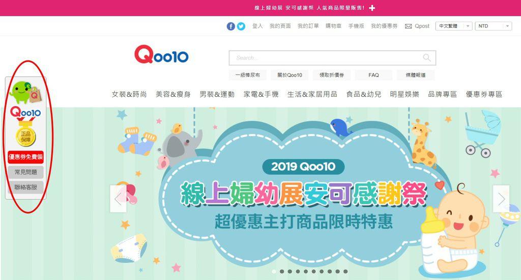 Qoo10全球購物網折扣劵.jpg