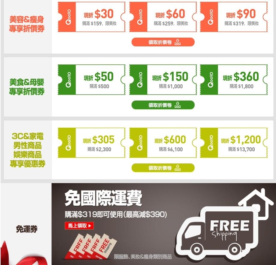 Qoo10全球購物網.jpg