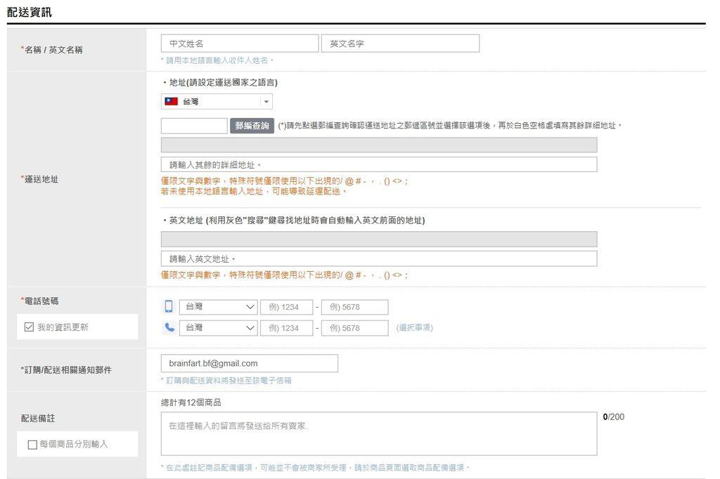 配送訊息.jpg