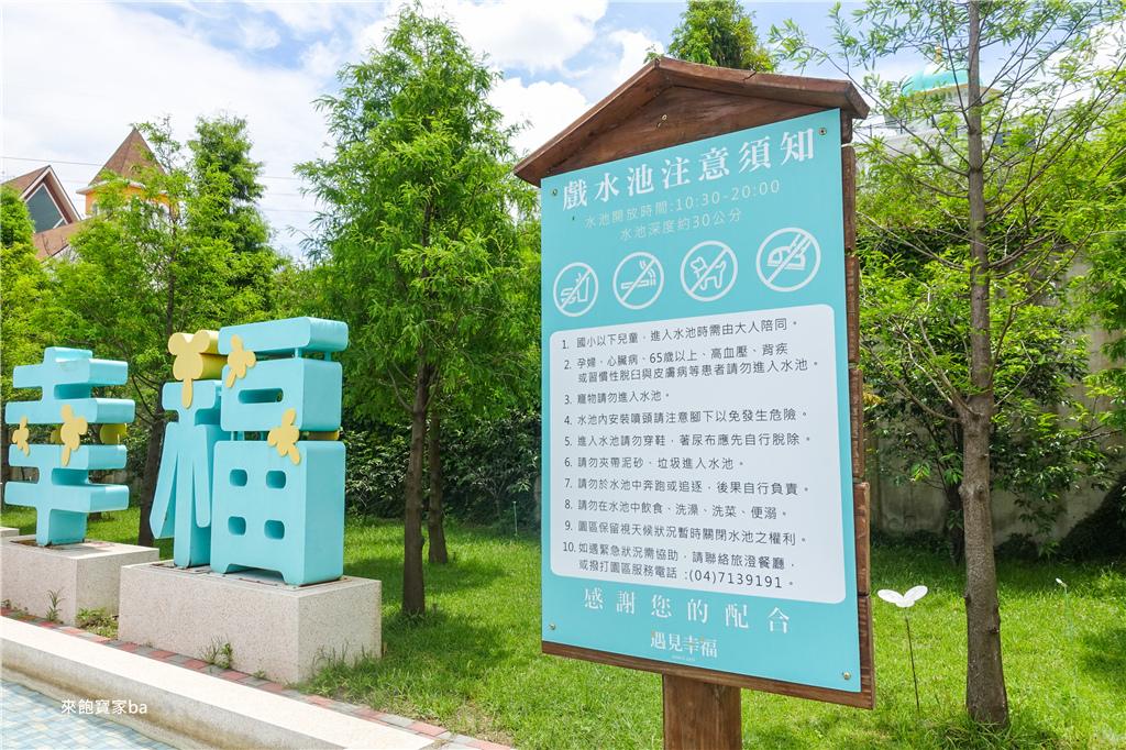 彰化玩水景點-遇見幸福 (34).jpg