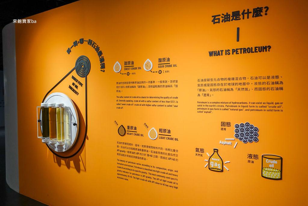 台北免費親子景點-石油探索館-信義區 (11).jpg