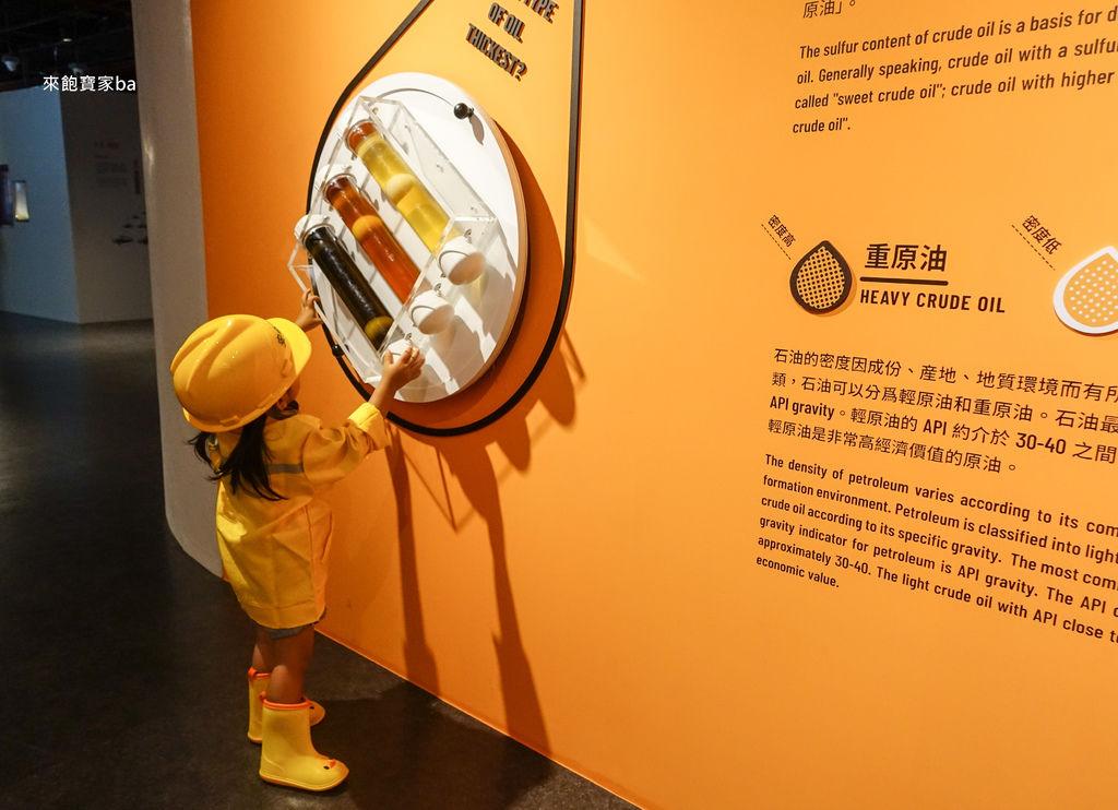台北免費親子景點-石油探索館-信義區 (12).jpg