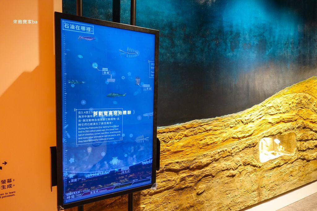台北免費親子景點-石油探索館-信義區 (13).jpg