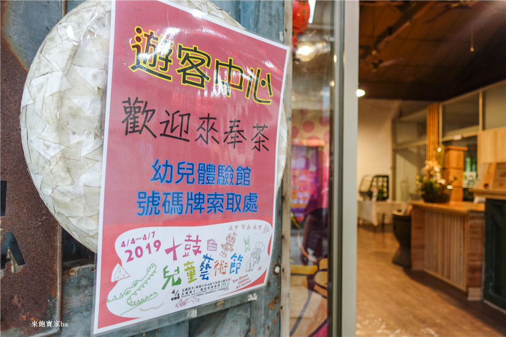 台南一日遊-十鼓-親子景點 (30).jpg
