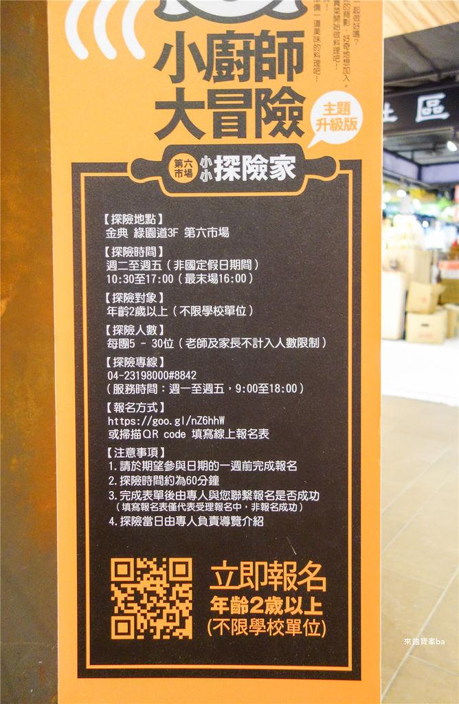 第六市場-小小職人 (1).jpg