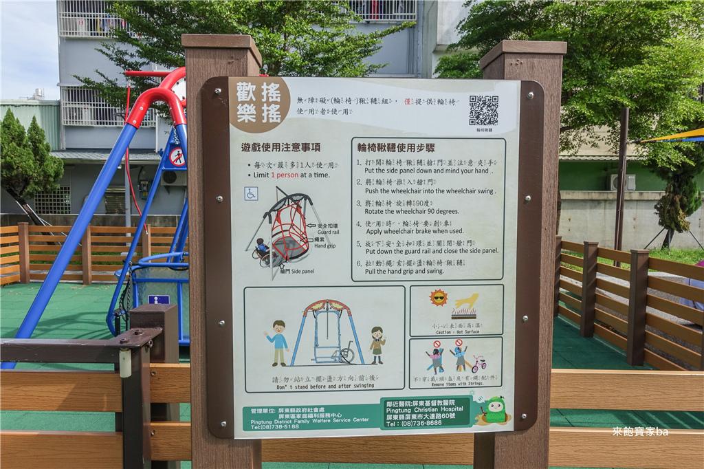 特色公園-屏東和平公園 (18).jpg