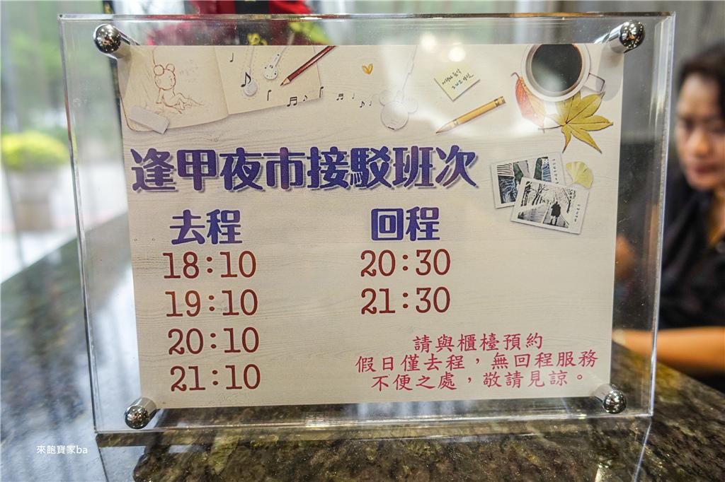 台中逢甲住宿-水雲端旗艦商旅 (36).jpg