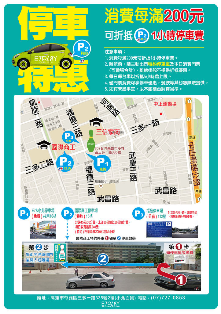 E7 play三多館停車場.jpg