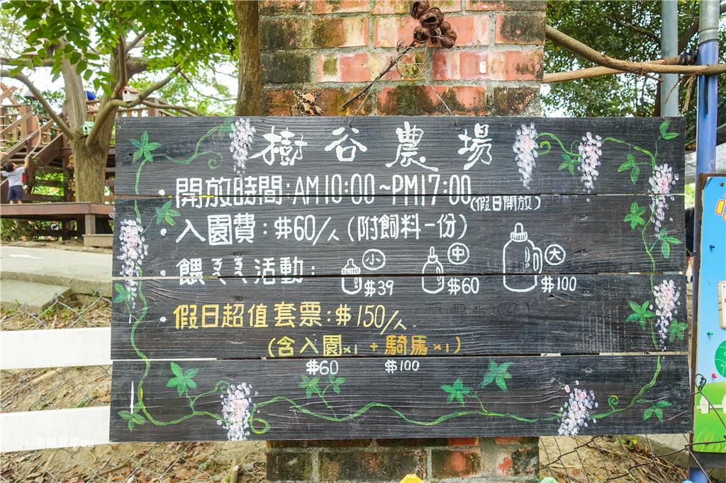 台南農場-樹谷農場 (5).jpg
