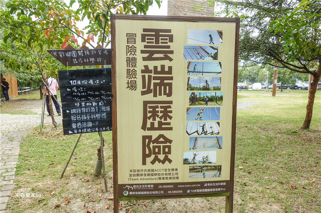 台南農場-樹谷農場 (3).jpg