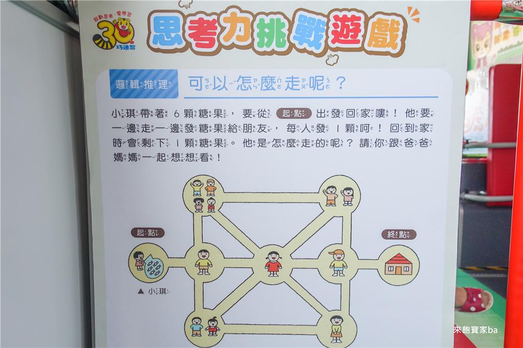 2019巧虎公車綠1 (18).jpg
