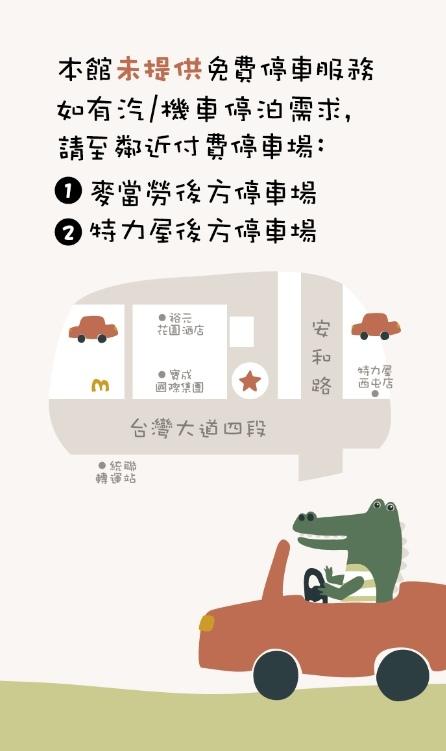 裕元種子書坊停車.jpg