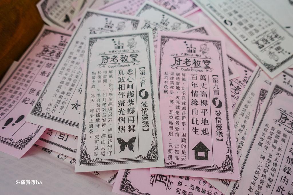 南投埔里愛情故事館-月老教堂 (45).jpg
