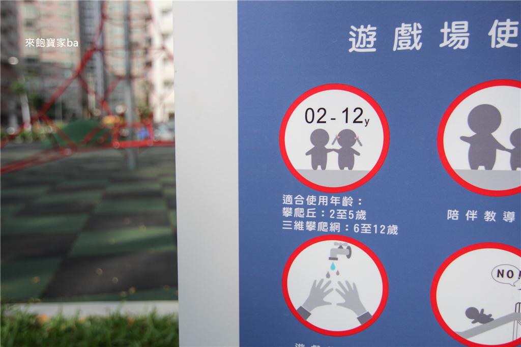 高雄共融公園-汕頭公園 (30).jpg