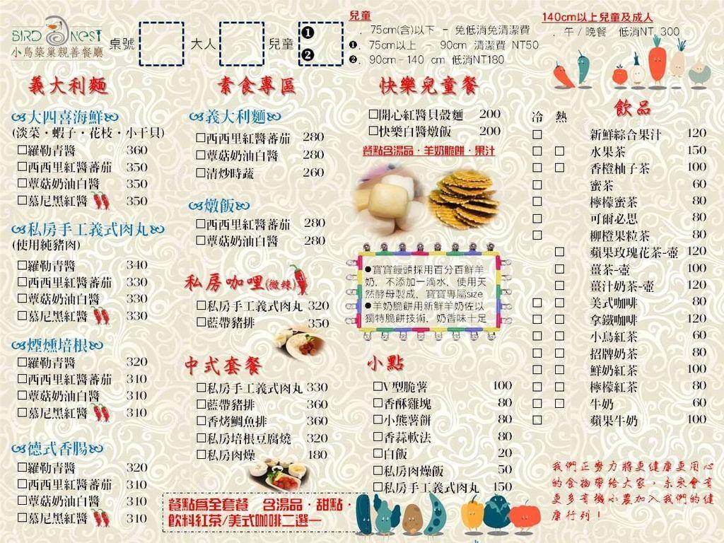 台中親子餐廳-小鳥築巢親善餐廳菜單.jpg