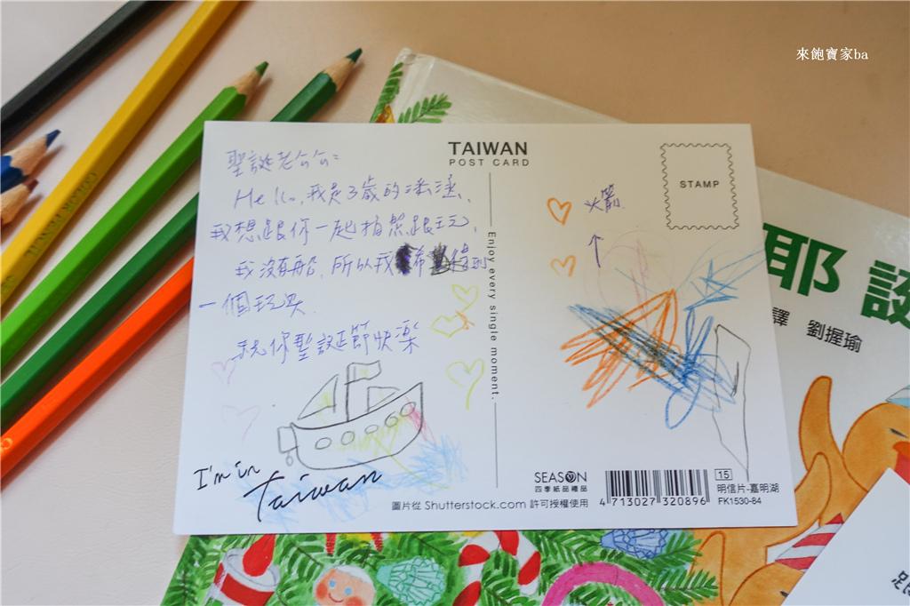 寄信給聖誕老公公 (3).jpg