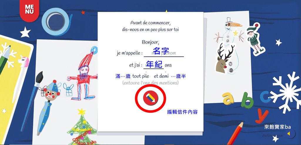 email給法國聖誕老公公.jpg