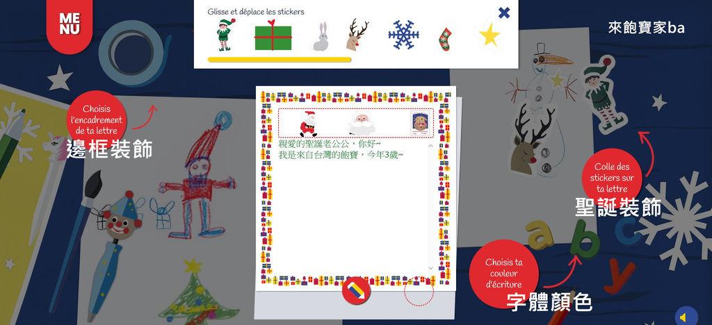 email給法國聖誕老人.jpg