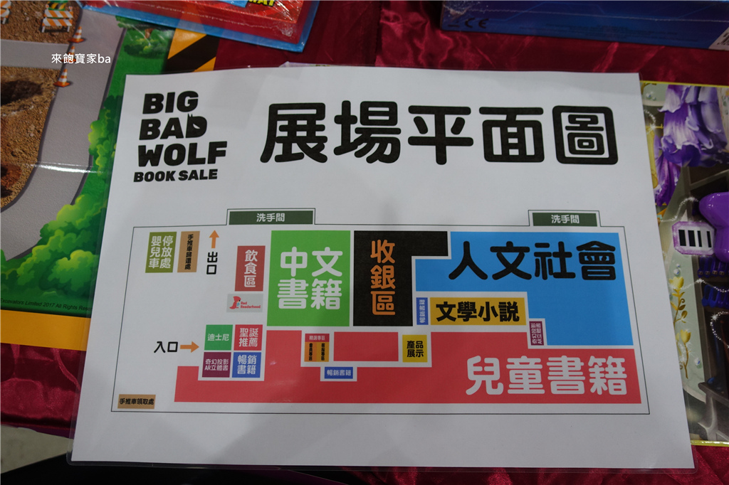 2019台中大野狼國際書展 (41).JPG