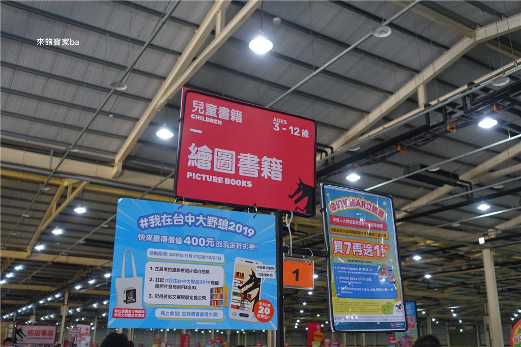 2019台中大野狼國際書展 (2).JPG