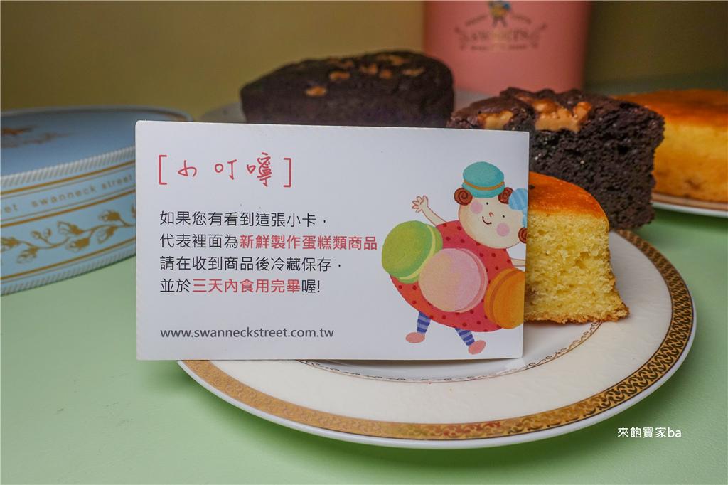 彌月蛋糕試吃-天鵝脖子街 (32).jpg