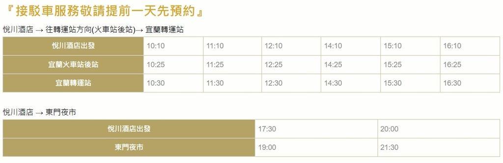 悅川酒店接駁車時間.jpg