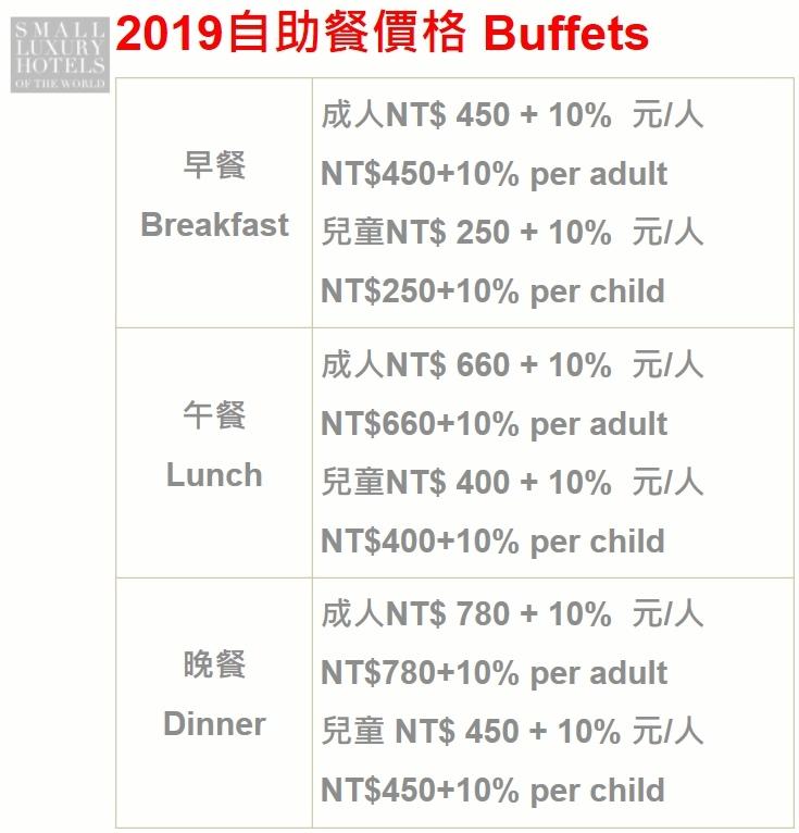 羅琳西餐廳buffet價格.jpg