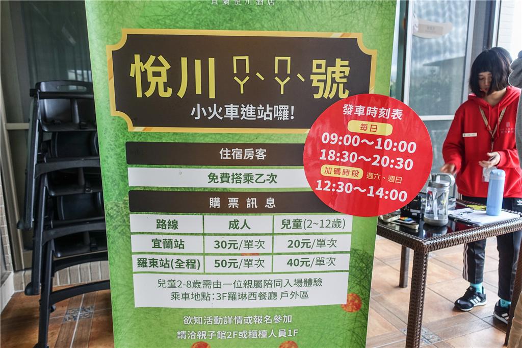宜蘭親子飯店悅川-1-78.jpg