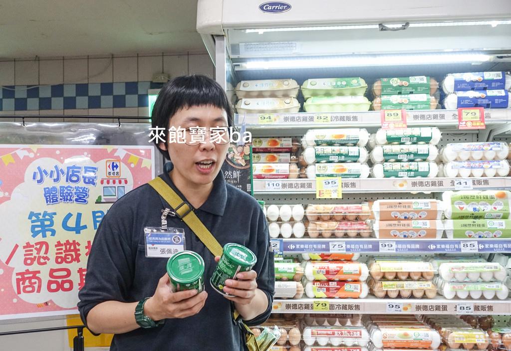 家樂福小小店長 (18).jpg