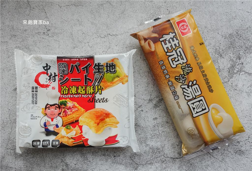 氣炸鍋料理-酥皮湯圓 (12).jpg
