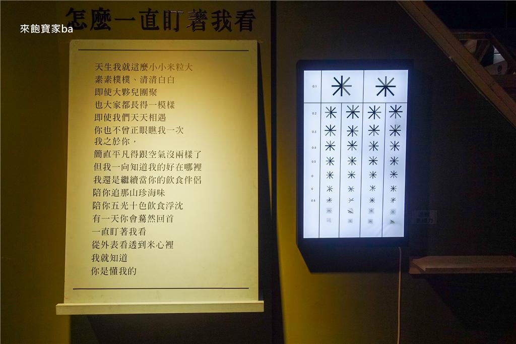 台灣穀堡 (30).jpg