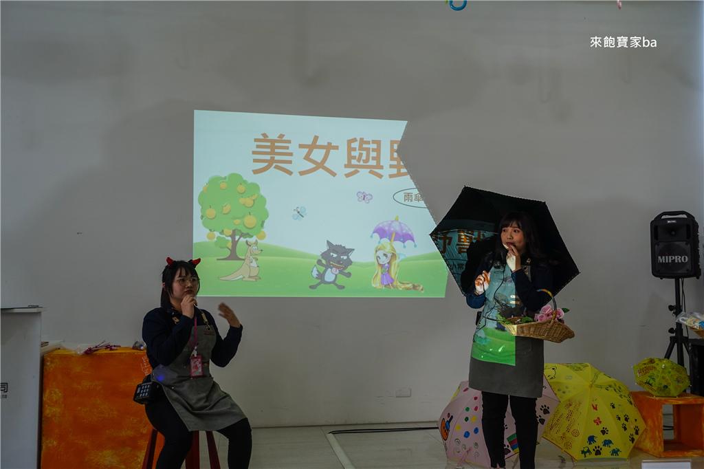 雨傘話劇表演-台中親子DIY推薦