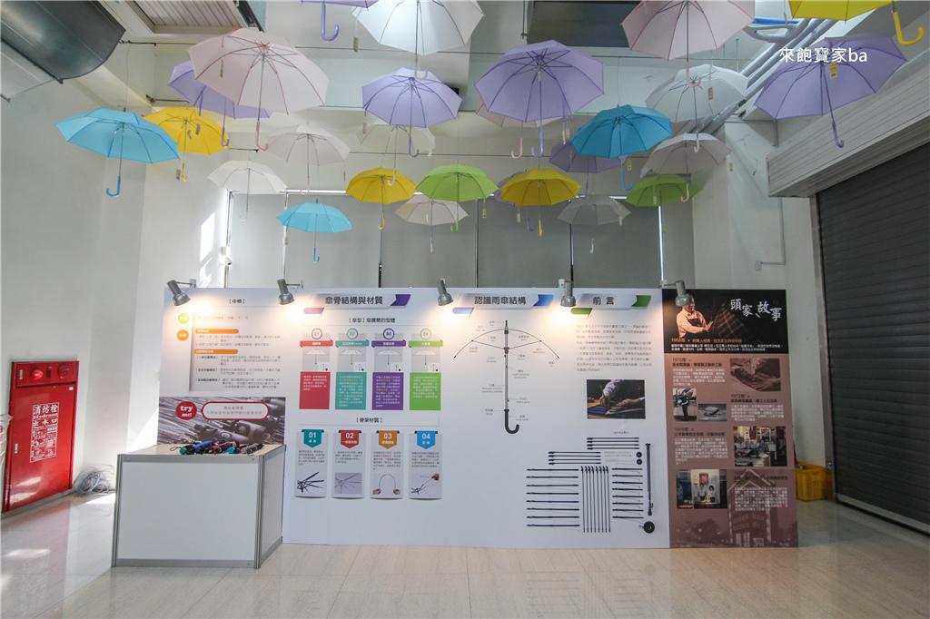 雨傘教室-大振豐洋傘