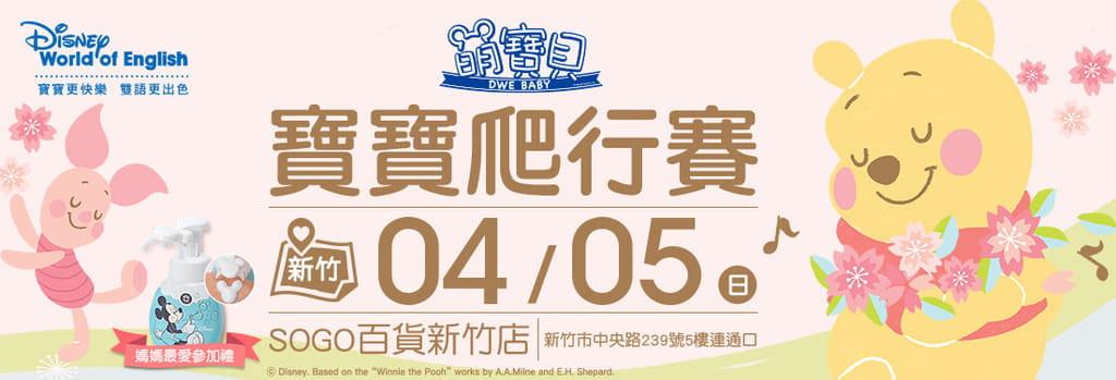 2020新竹爬行比賽.jpg