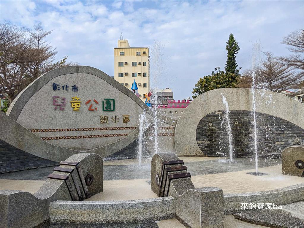 彰化玩水景點-兒童公園.jpg