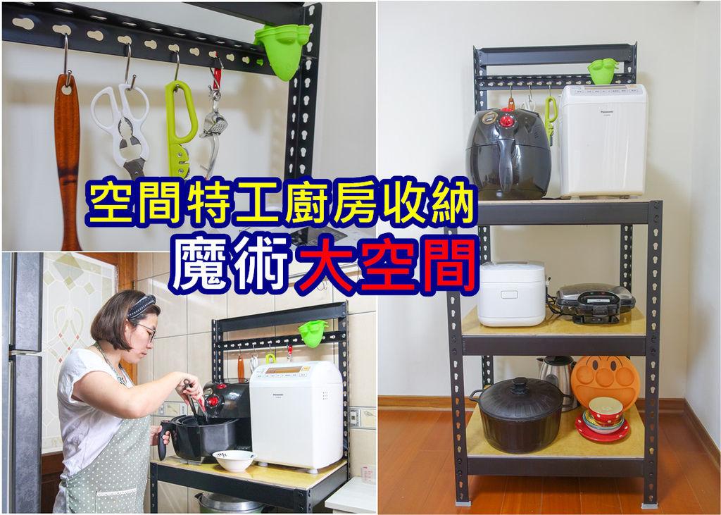 廚房收納 (2).jpg