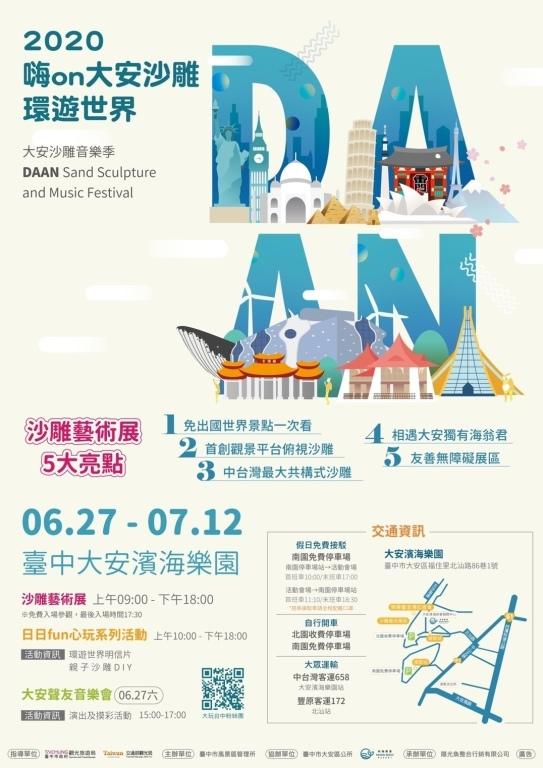 2020大安濱海樂園 沙雕音樂季.jpg