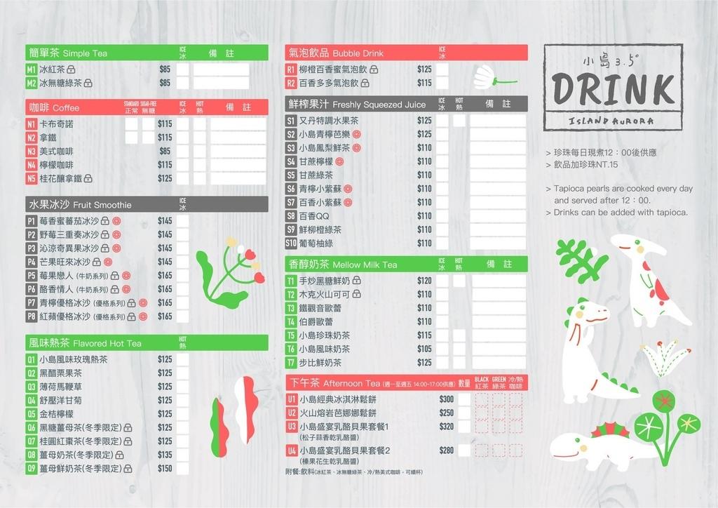 小島3.5度台中親子餐廳菜單.jpg