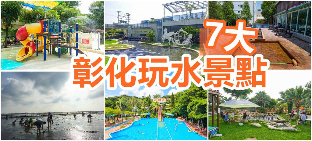 彰化玩水景點.jpg