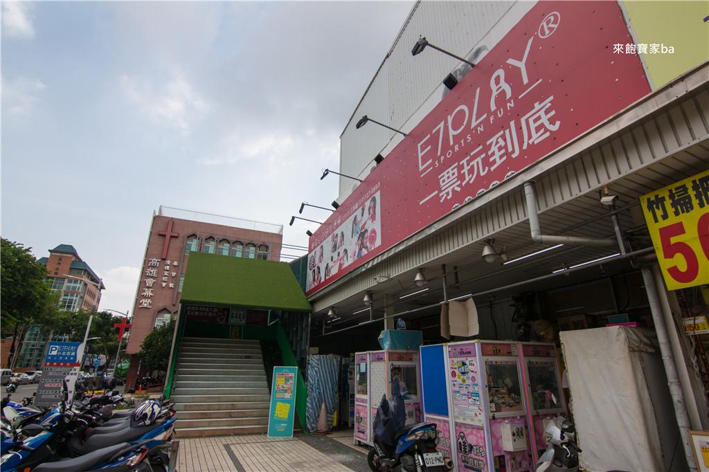 高雄室內景點-E7 Play (2).jpg