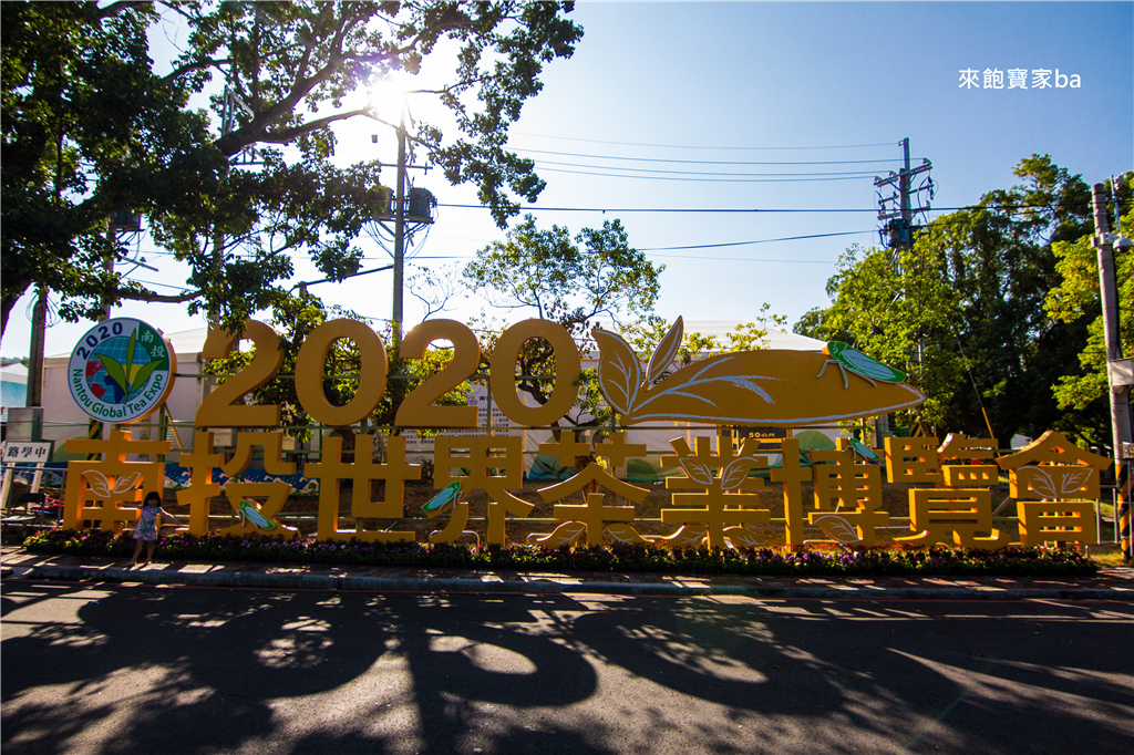 2020南投茶葉博覽會 (45).jpg