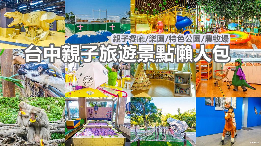 台中親子旅遊景點.jpg