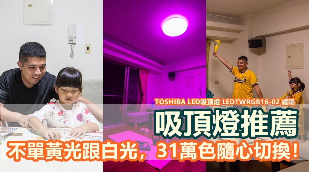 東芝 TOSHIBA LED吸頂燈 LEDTWRGB16-02_副本.jpg