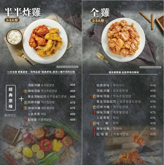 起家雞菜單.jpg