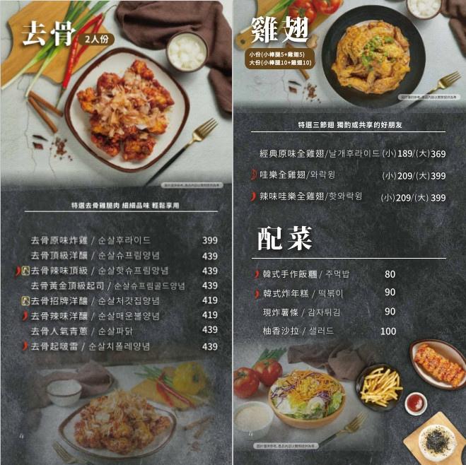 起家雞韓式炸雞菜單.jpg