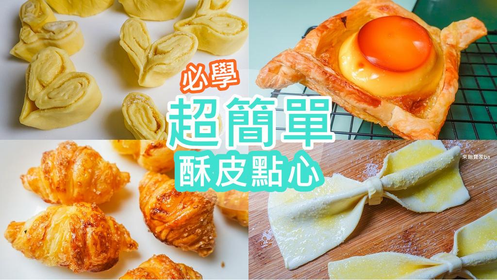 氣炸鍋酥皮食譜.jpg