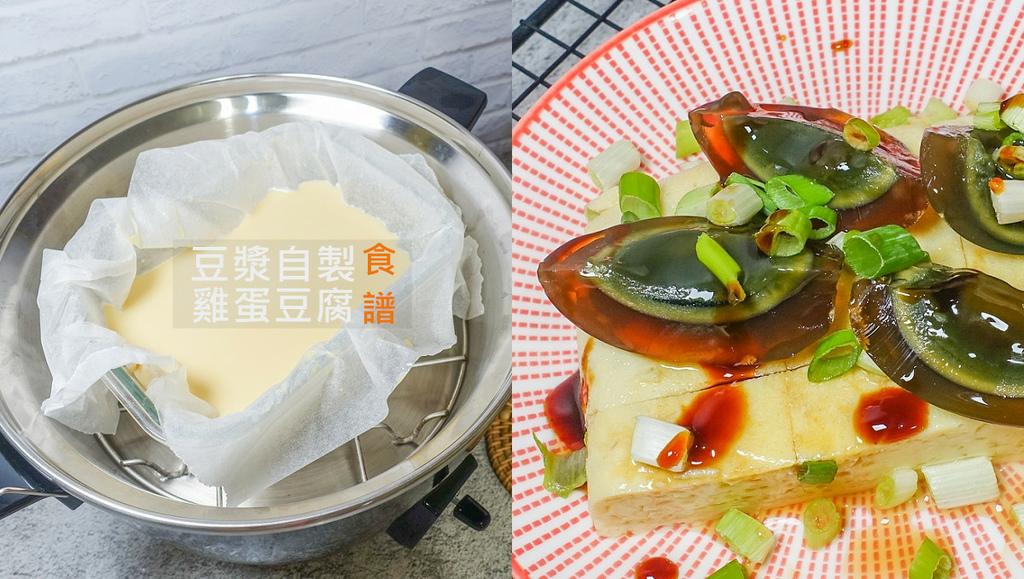雞蛋豆腐食譜.jpg